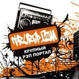 TRURAP.COM - Омут Cover Art