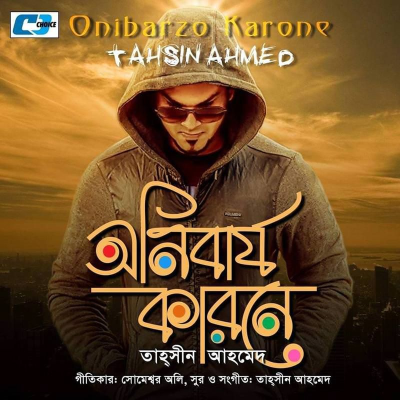 Onibarjo Karone- [BDmusicBoss Com] by Tahsin Ahmed from Tanmoy Das