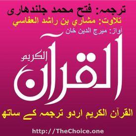 Al-Quran_Urdu_Parah-06