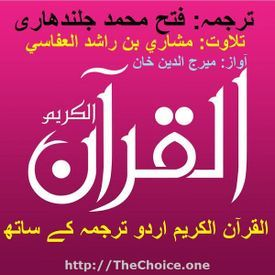 Quran-e-Kareem With Urdu Translation – القرآن الكريم اردو