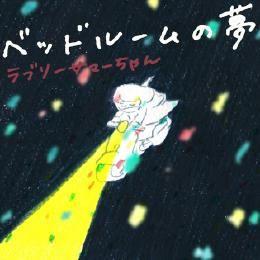 tsuppi - Bedroom no Yume (tsuppi remix) Cover Art