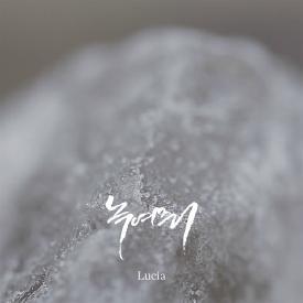 Lucia (심규선)