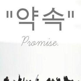 Promise (약속)
