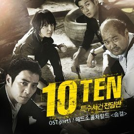 Breath (TEN OST)